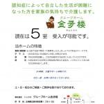 thumbnail of 金夛楼