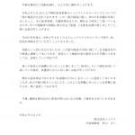 thumbnail of Microsoft Word – 【決定】ニックストゥモローランドお詫び文 _