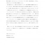 thumbnail of Microsoft Word – HP掲載文