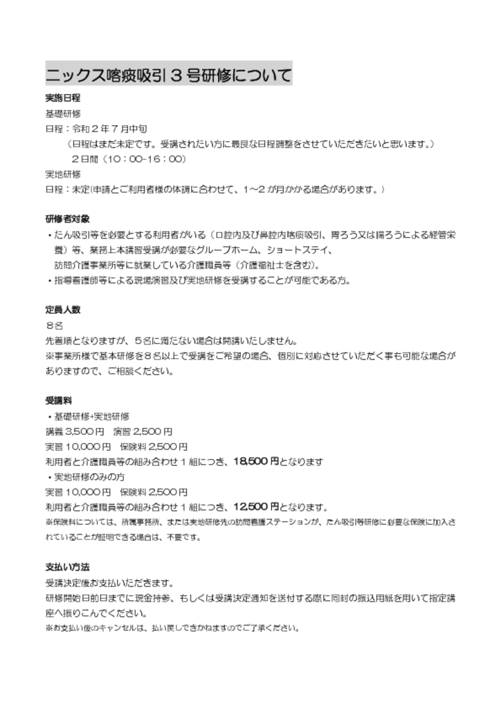 thumbnail of Microsoft Word – 痰吸引案内お知らせ
