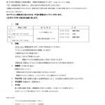 thumbnail of 介福対策講座(2020年)   案内