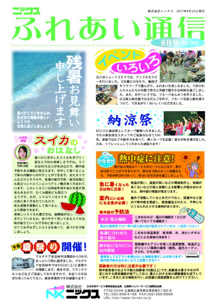 thumbnail of fureai17-8