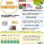 thumbnail of 五日市DS