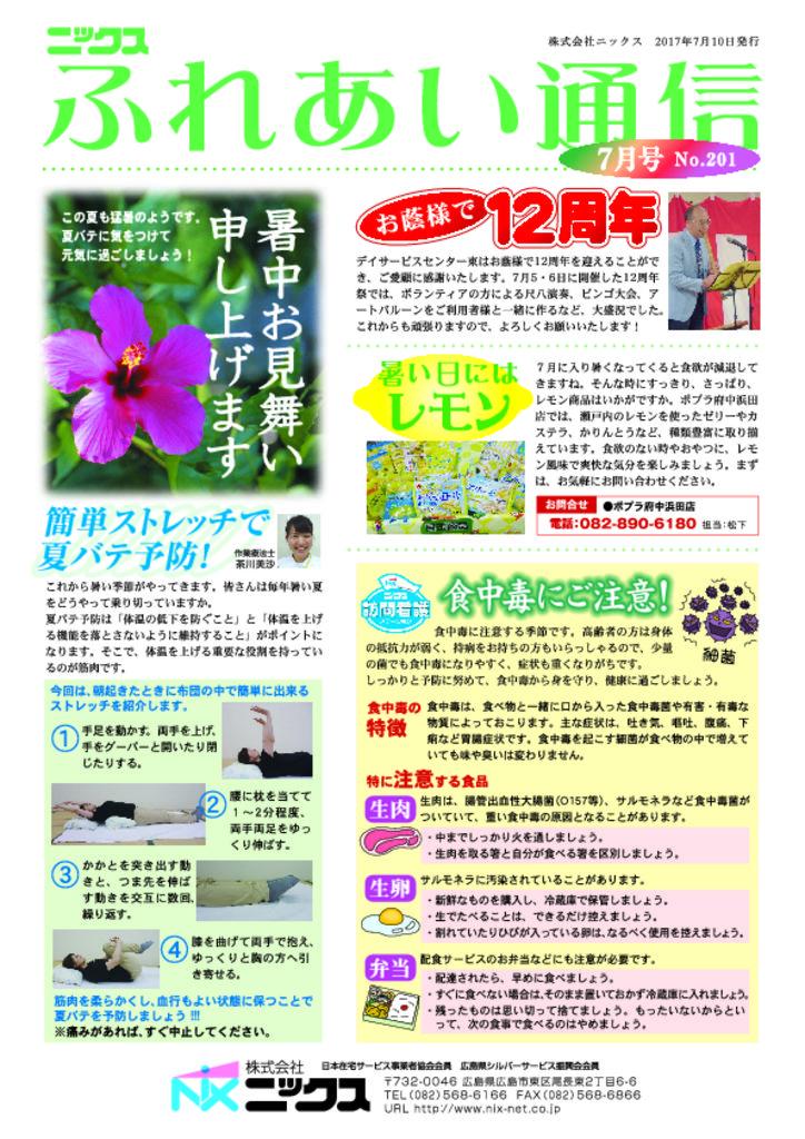 thumbnail of ふれ通17-7