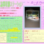 thumbnail of 4月号(2019) No31