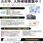 thumbnail of FAX営業03,16pdf