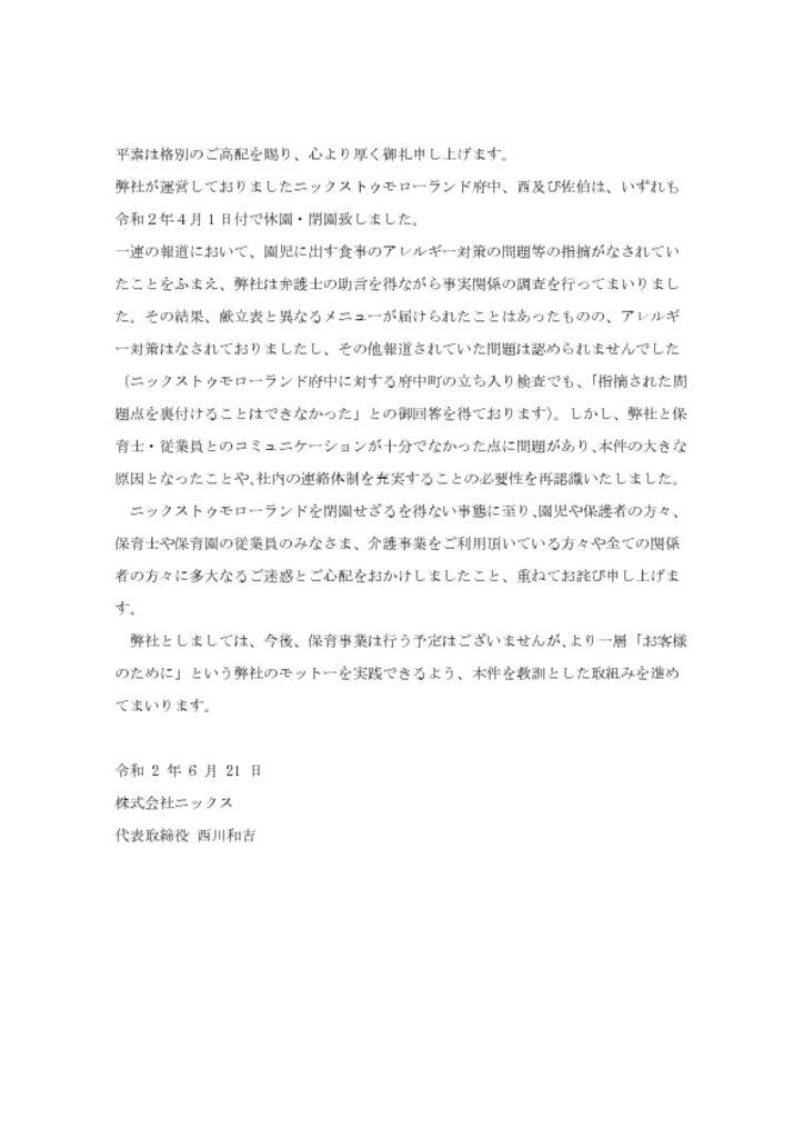 thumbnail of Microsoft Word – HP掲載文